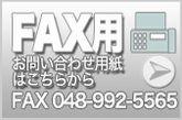 FAX用お問い合わせ用紙
