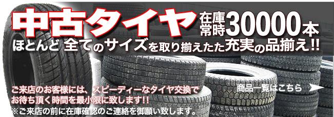 中古タイヤ在庫常時2000本